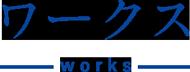 ワークス works